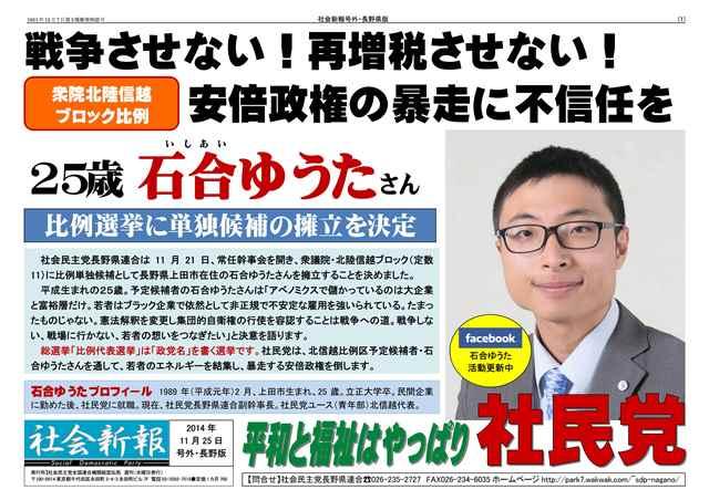 141125社会新報号外・長野県版_page001