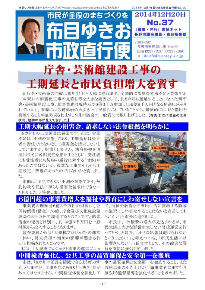 141220gikainews_37_page0001