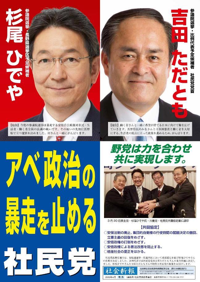 160429社会新報号外page0001