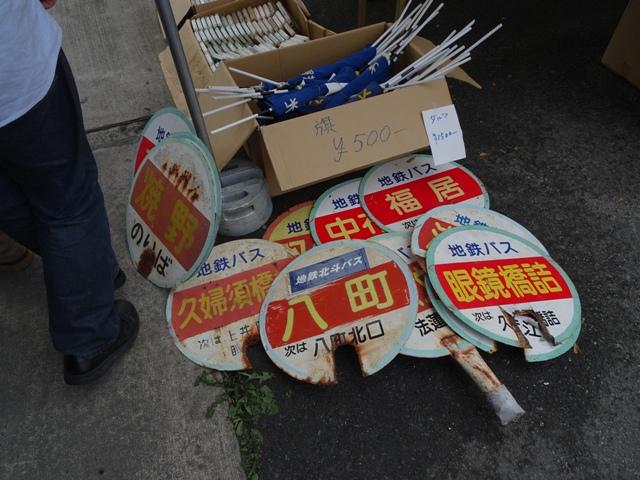 富山地方鉄道のグッズ、廃品ですがマニア垂涎なんですね