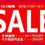 【セール開催中☆】冬物全品70%OFF!! 店内全品20%OFF!!