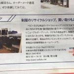 新潟市/学生服のリサイクル「パスクル」をAsshに掲載していただきました。