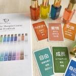 【募集!】7月・8月/TCマスターカラーセラピスト講座