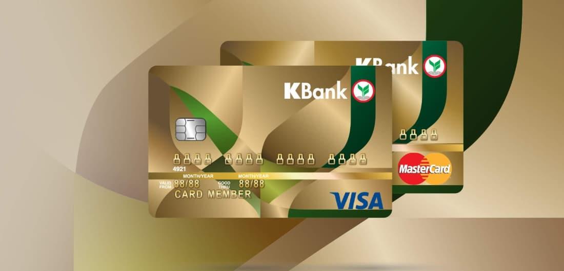บัตรเครดิตวีซ่า/ มาสเตอร์การ์ด ทอง กสิกรไทย