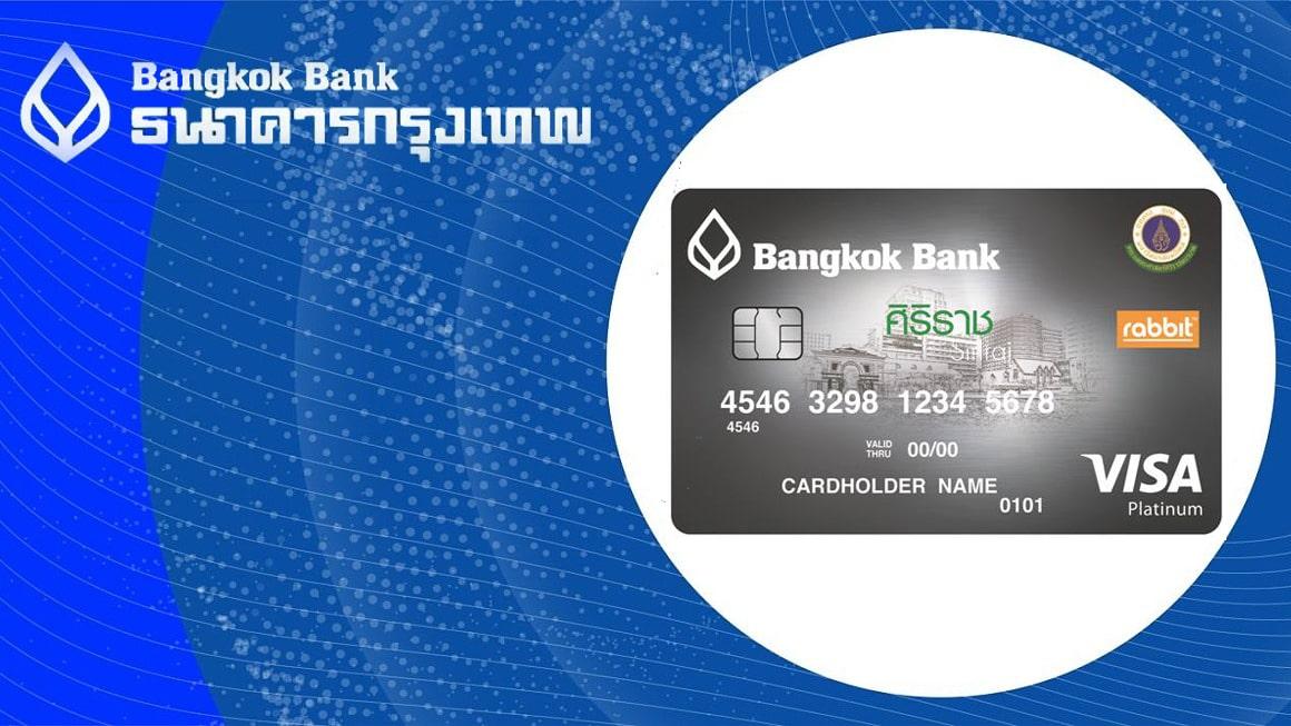 บัตรเครดิตวีซ่าแพลทินัม แรบบิท ศิริราช ธนาคารกรุงเทพ Bangkok Bank Visa Platinum Rabbit Siriraj Credit Card 2
