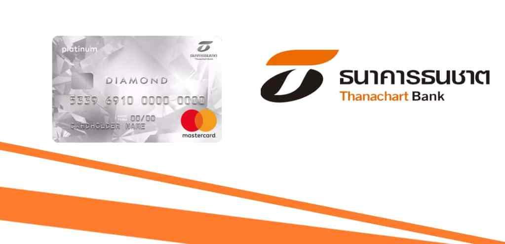 ไดมอนด์ มาสเตอร์การ์ด แพลทินัม Diamond MasterCard Platinum