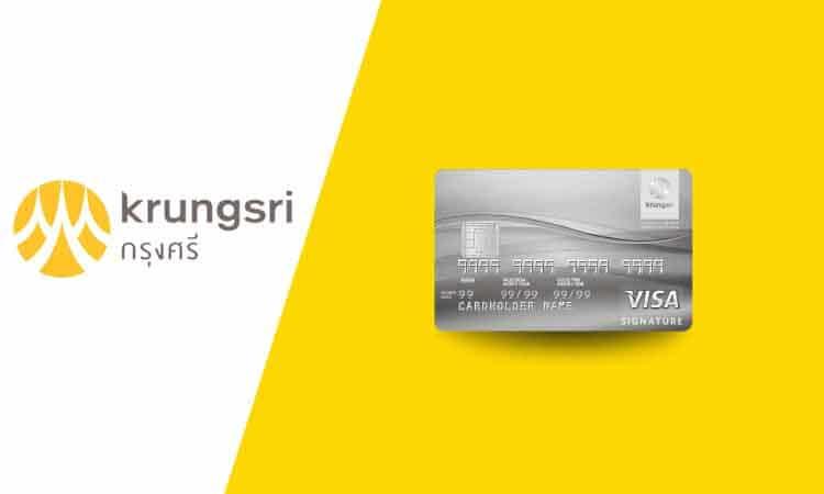 บัตรเครดิต กรุงศรี ซิกเนเจอร์ (Krungsri Signature Credit Card)