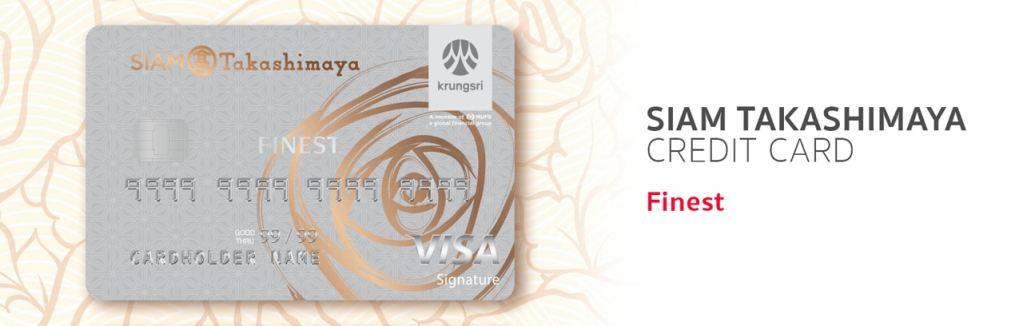 บัตรเครดิตสยาม ทาคาชิมายะ ไฟน์เนส Siam Takashimaya Finest บัตรกรุงศรีอยุธยา (Krungsri)
