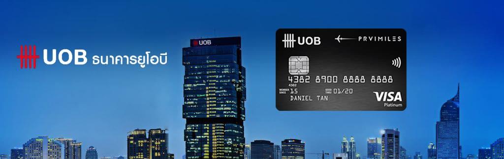 บัตรเครดิต ยูโอบี พรีวิไมลส์ (UOB Privimiles)