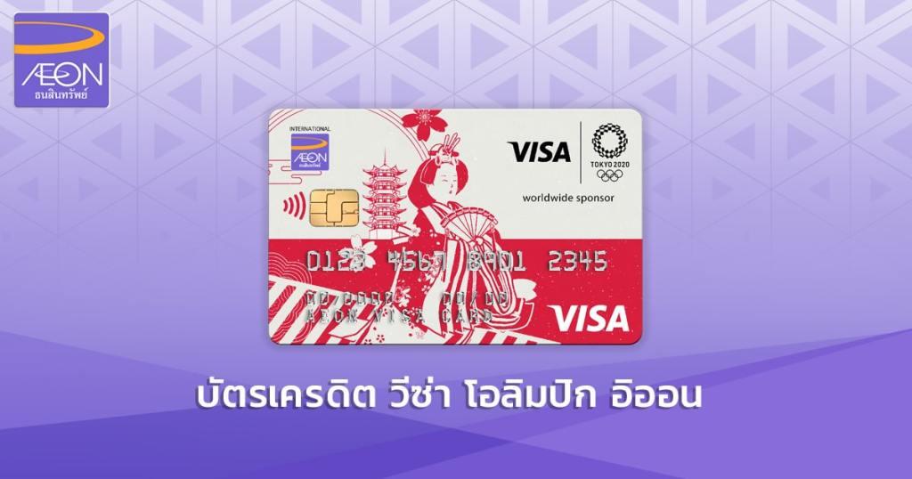 AEON Visa Olympic AEON Credit Card