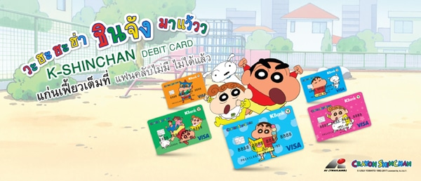 Shin Chan debit card