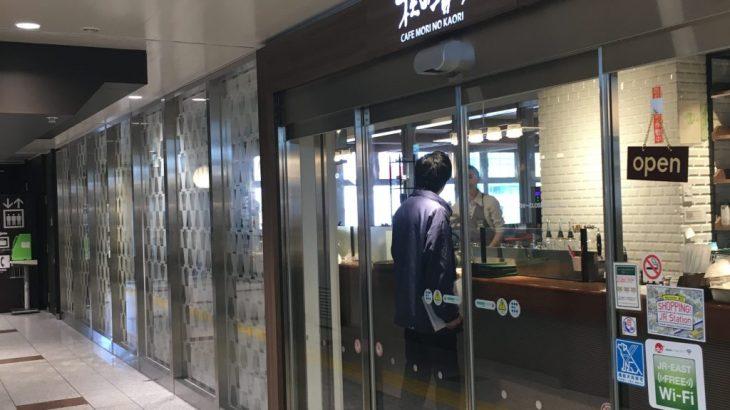仙台駅の新幹線改札出て徒歩10歩?!サイフォンコーヒーでほっとひと息 「杜の香り」