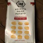 湖池屋のプライド「KOIKEYA PRIDE POTATO」が売り切れ続出らしいので食べてみた