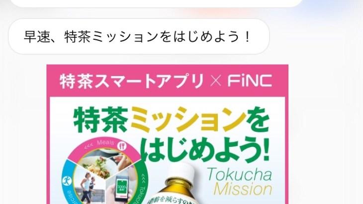 ダイエットアプリFiNCが俺の特茶(?)とコラボした!