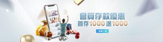 會員存款優惠首存1000送1000