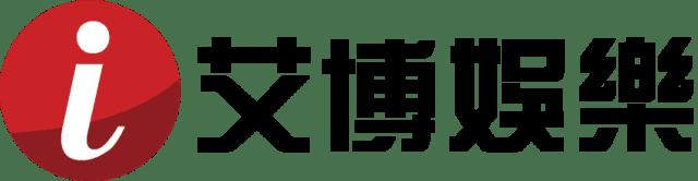 艾博娛樂城評價推薦