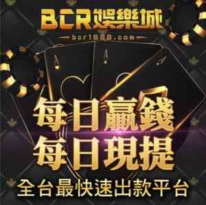 BCR娛樂城評價推薦