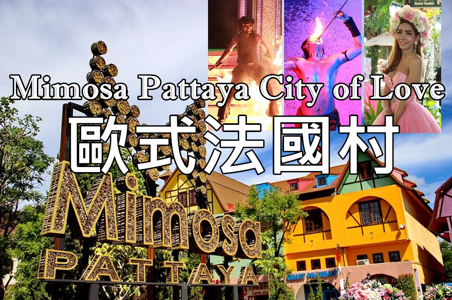 【芭達雅】Mimosa Pattaya City of Love 歐式法國村