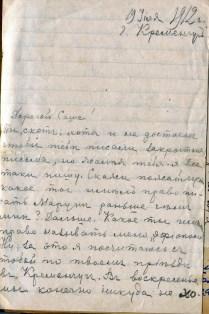 1912 письмо Алеши Ильинского Александру Левда 3_1 Кременчуг009