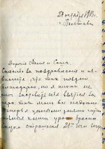 1913 письмо Алеши Ильинского Александру Левда 5_1 Полтава016