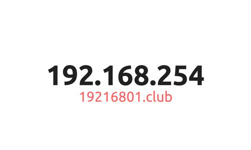 192.168.254