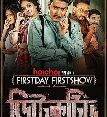 Detective (2020) Hindi