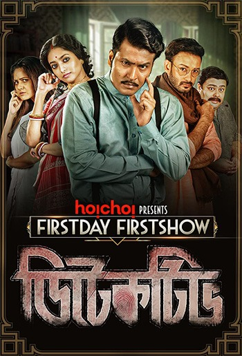 [Full Movie] Detective (2020) Hindi