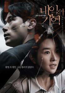 MOVIE: Recalled (2021) – Korean