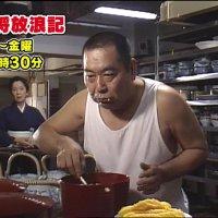 1980年(昭和55年)~1997年(平成9年)「裸の大将」