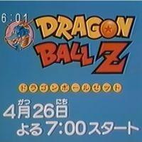 1989年(平成1年)CM、「ドラゴンボールZ」4月26日夜7:00放送スタート!、教師びんびん物語Ⅱ