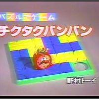 1982年(昭和57年)野村トーイ「チクタクバンバン」けっこうすぐ飽きる