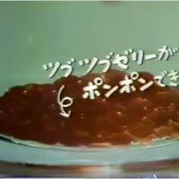 1986年(昭和61年)お菓子CM、ツブポン、ムクムクソーダ(知育菓子)