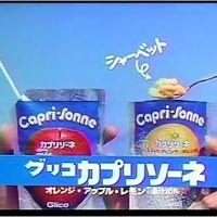 1982年(昭和57年)グリコ・カプリソーネCM(全国販売1984年~1989年のわずか5年)