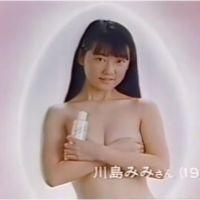 1986年(昭和61年)ミノンCM、梶原真弓さん、松山里香さん、佐野美幸さん、川島みみさん、山本裕子さん