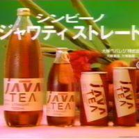 1989年(平成元年)ぐらい「シンビーノ・ジャワティーストレート」(大塚製薬)まだ売ってるけど