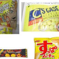 小学生時代「すっぱいレモン系お菓子」シゲキックス・酸っぱいレモンにご用心・スーパーレモンキャンディ・シーズケース(販売終了)