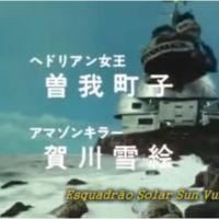 保育園時代(年少)「太陽戦隊 サンバルカン」太陽がもしもなかったら~地球はたちまち凍り付く~