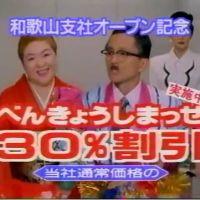 1993年(平成5年)サカイ引越センターCM「べんきょうしまっせ(エレベーター)篇」勉強しまっせ!引っ越しのさかい🎶ほんま〜かいな、そうかいな〜〜♫はい♬