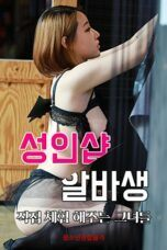 Nonton Adult Shop Albasaeng Those Who Experience It In Person Subtitle Indonesia Lk21 Ganool Layarkaca21 Indoxxi
