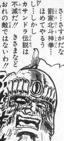 Hokuto Shinken (北斗神拳) (6/6)