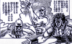 Hokuto Shinken (北斗神拳) (3/6)