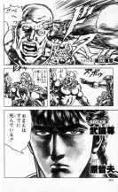 Hokuto_no_Ken_v27_204