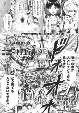 crossover hokuto no ken evangelion 2