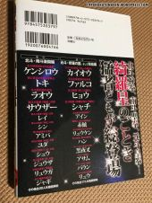 hokuto-no-ken-saikyou-ha-dare-da-02