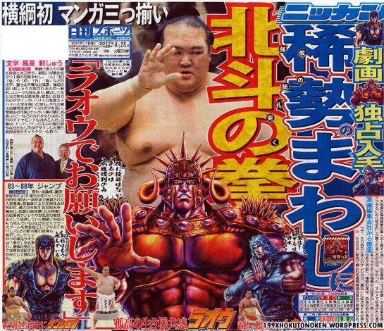 raoh sumo 02
