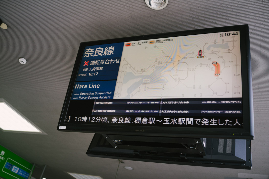 We saw the operation on line we were supposed to go to Nara was suspended, and then we saw the cause...