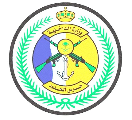 شعار حرس الحدود