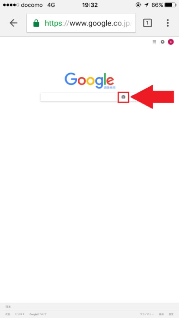 外出先でスマホからGoogle画像検索する方法
