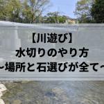【川遊び】水切りのやり方を紹介しているサイト5選