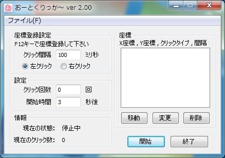 【2021年版】PC版 無料おすすめオートクリッカー(自動クリックツール)5選